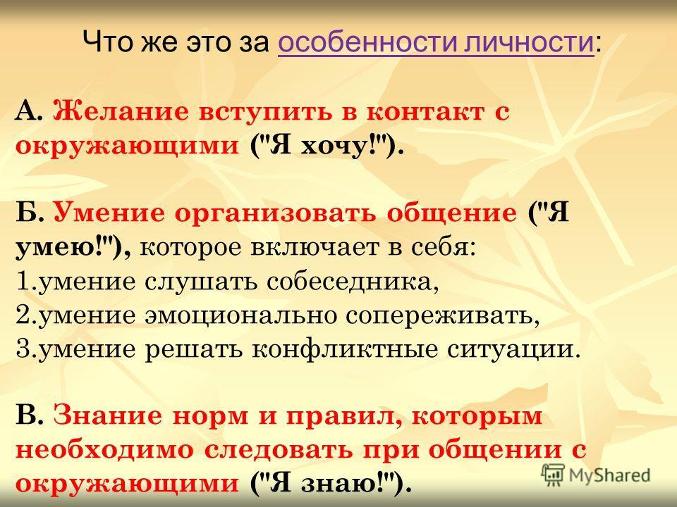 Что же это за особенности личности: А. Желание вступить в контакт с окружающими (