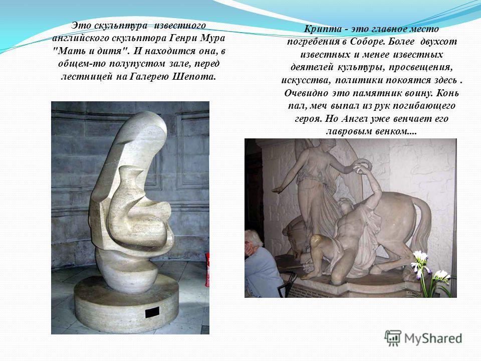 Это скульптура известного английского скульптора Генри Мура