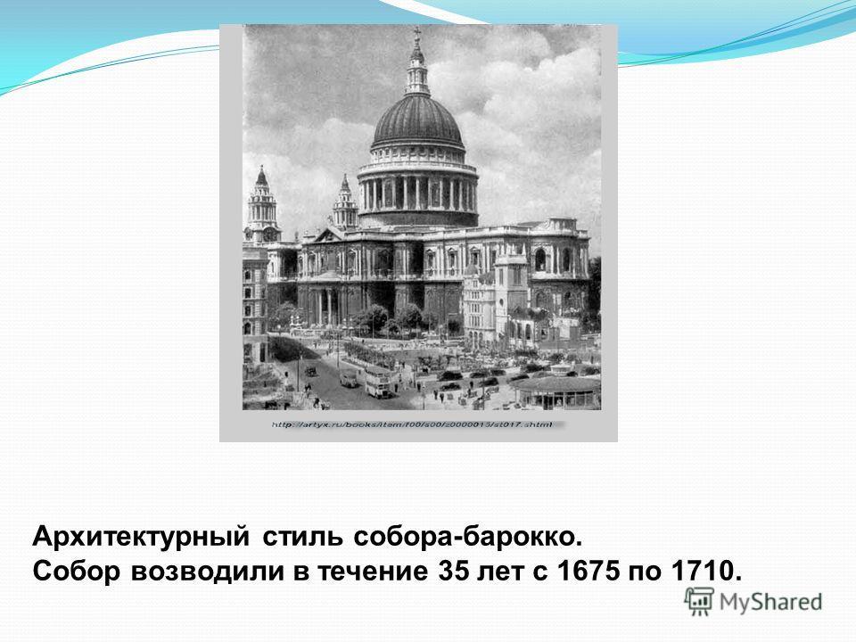 Архитектурный стиль собора-барокко. Собор возводили в течение 35 лет с 1675 по 1710.
