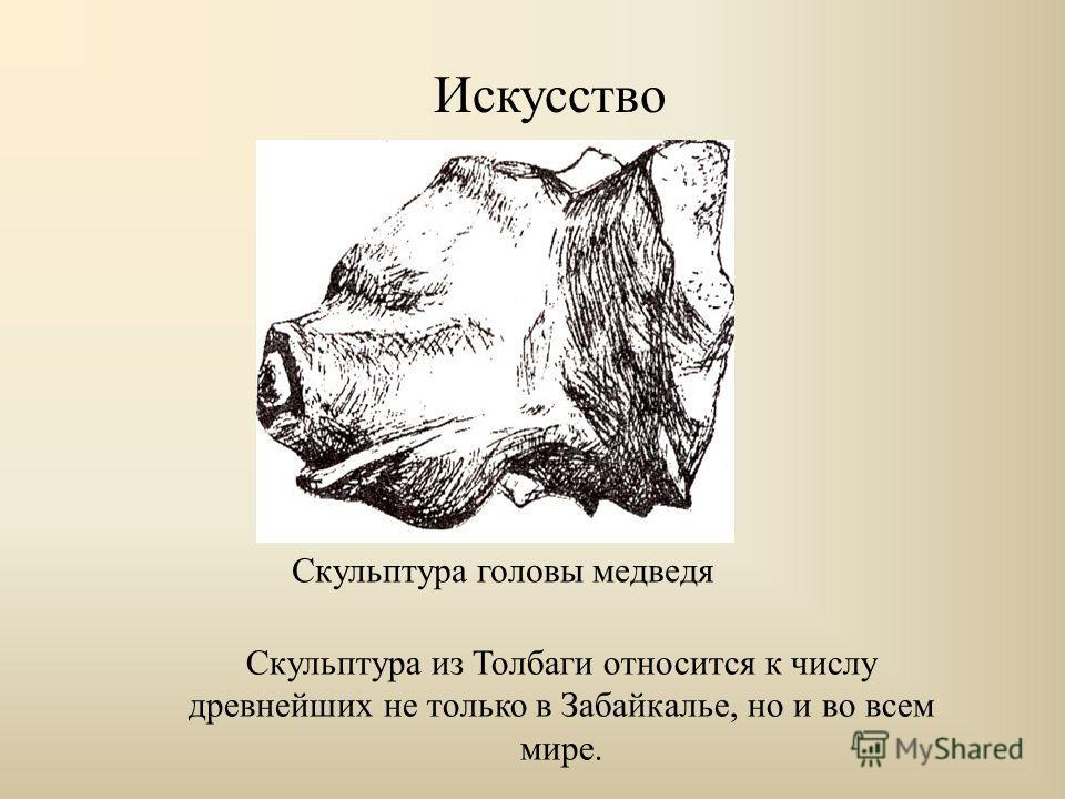 Скульптура головы медведя Искусство Скульптура из Толбаги относится к числу древнейших не только в Забайкалье, но и во всем мире.