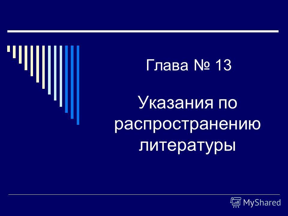 Глава 13 Указания по распространению литературы
