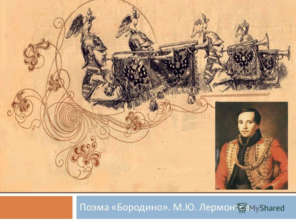 Поэма « Бородино ». М. Ю. Лермонтов.
