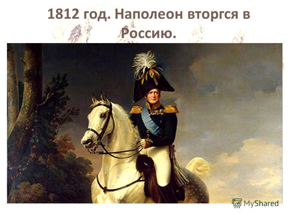 1812 год. Наполеон вторгся в Россию.