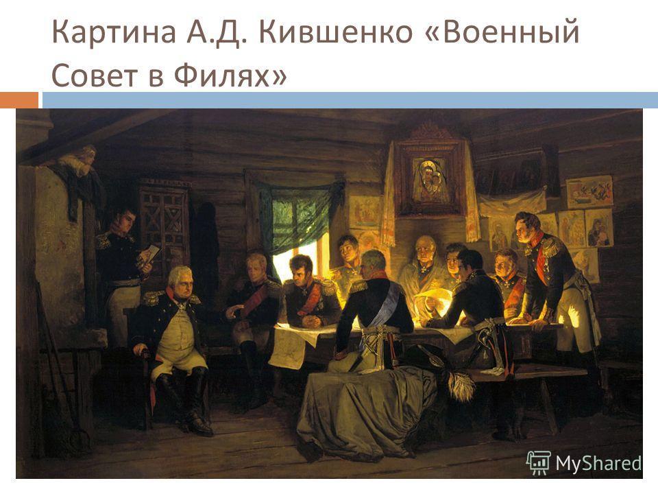 Картина А. Д. Кившенко « Военный Совет в Филях »