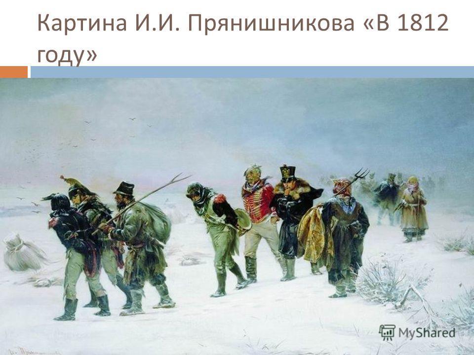 Картина И. И. Прянишникова « В 1812 году »