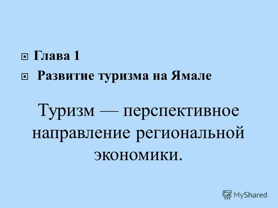 Глава 1 Развитие туризма на Ямале Туризм перспективное направление региональной экономики.