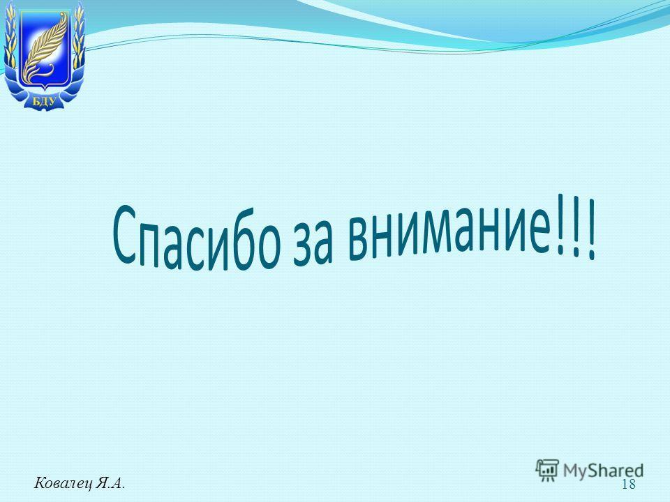 Ковалец Я.А. 18