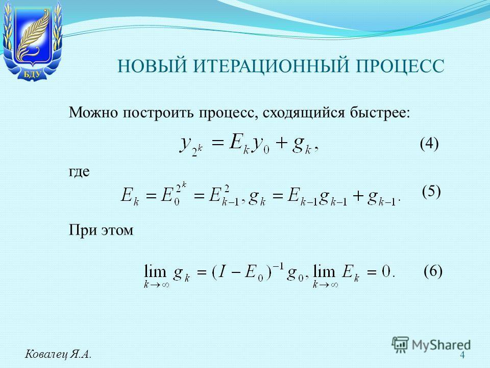 НОВЫЙ ИТЕРАЦИОННЫЙ ПРОЦЕСС Можно построить процесс, сходящийся быстрее: где (5) При этом Ковалец Я.А. (6) (4) 4