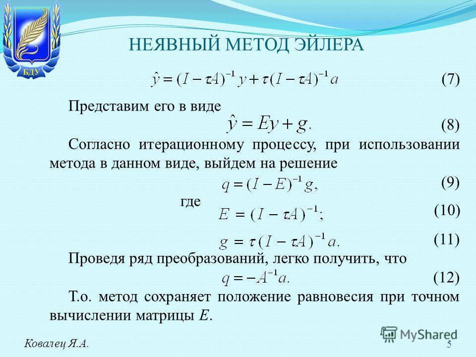 НЕЯВНЫЙ МЕТОД ЭЙЛЕРА Представим его в виде (8) Согласно итерационному процессу, при использовании метода в данном виде, выйдем на решение (9) где (11) Проведя ряд преобразований, легко получить, что (12) Т.о. метод сохраняет положение равновесия при
