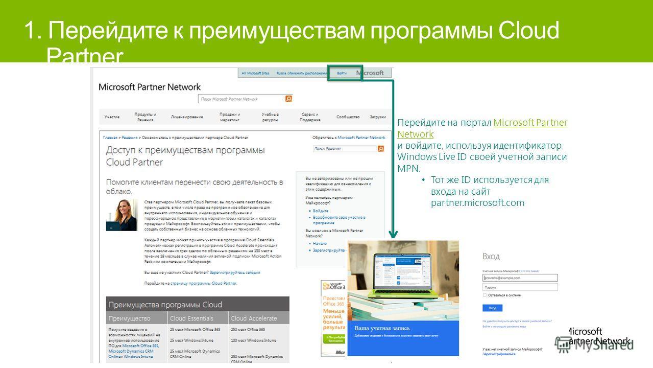 1. Перейдите к преимуществам программы Cloud Partner Перейдите на портал Microsoft Partner Network и войдите, используя идентификатор Windows Live ID своей учетной записи MPN.Microsoft Partner Network Тот же ID используется для входа на сайт partner.