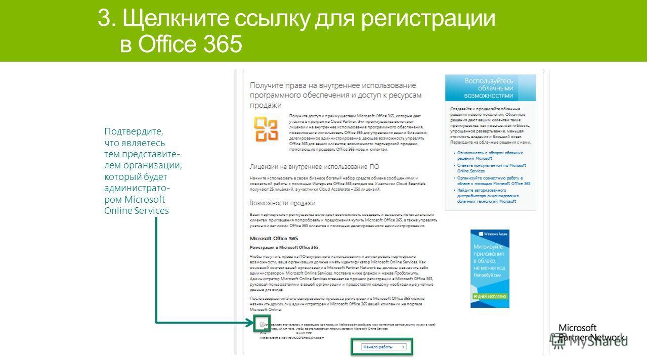 Подтвердите, что являетесь тем представите- лем организации, который будет администрато- ром Microsoft Online Services 3. Щелкните ссылку для регистрации в Office 365