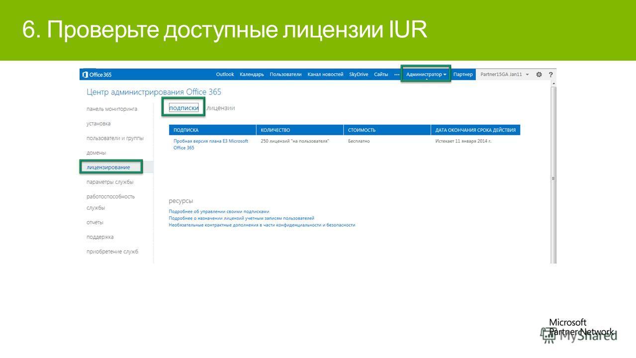 6. Проверьте доступные лицензии IUR