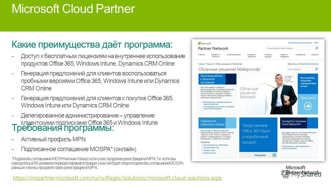 Какие преимущества даёт программа: -Доступ к бесплатным лицензиям на внутреннее использование продуктов Office 365, Windows Intune, Dynamics CRM Online -Генерация предложений для клиентов воспользоваться пробными версиями Office 365, Windows Intune и