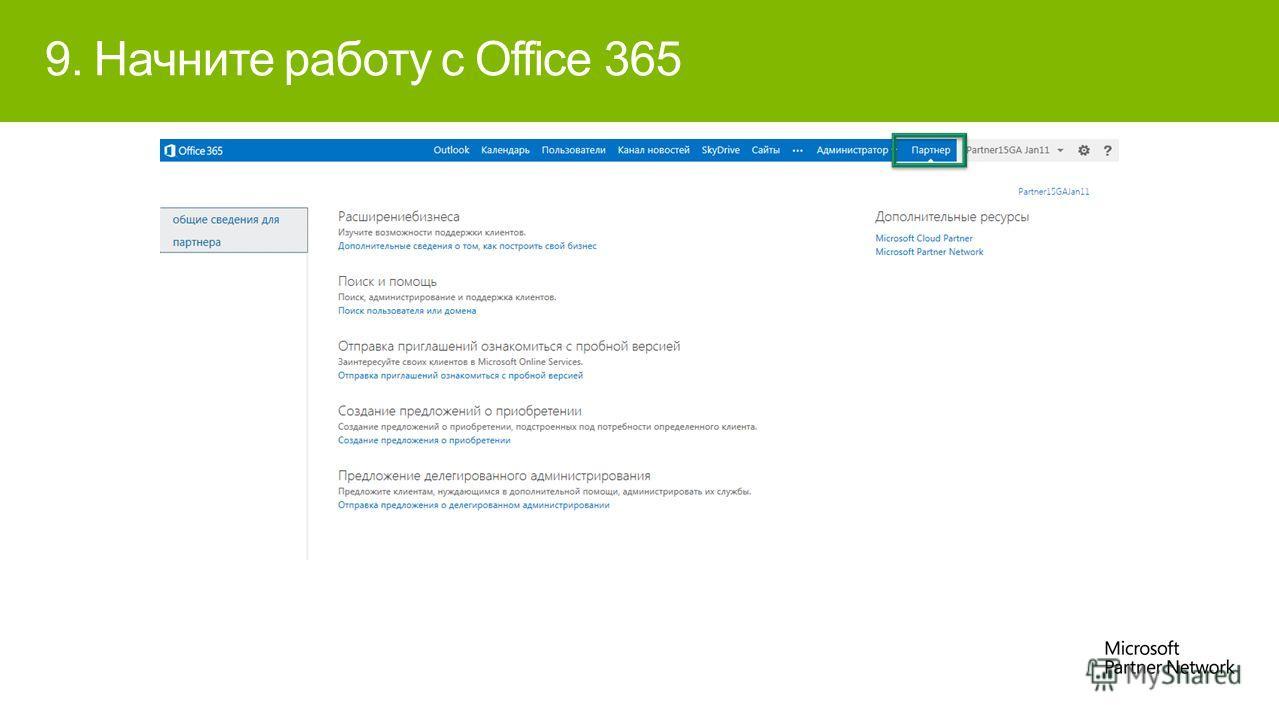 9. Начните работу с Office 365