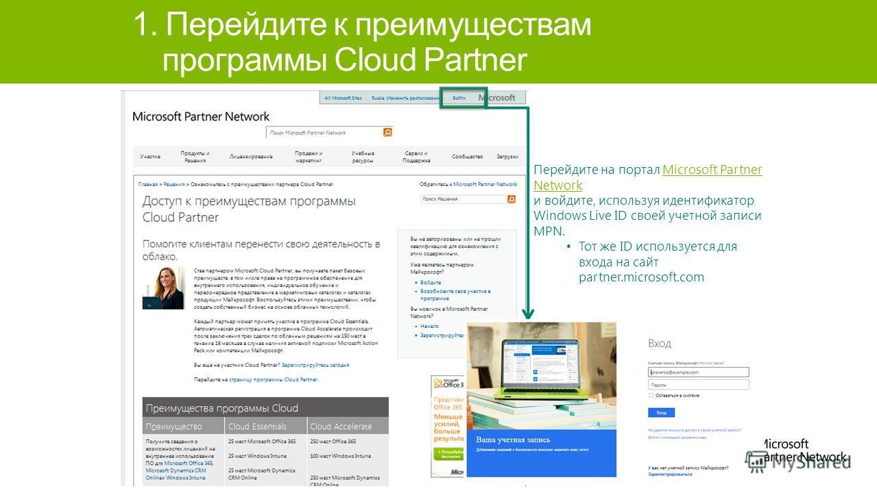 Перейдите на портал Microsoft Partner Network и войдите, используя идентификатор Windows Live ID своей учетной записи MPN.Microsoft Partner Network Тот же ID используется для входа на сайт partner.microsoft.com 1. Перейдите к преимуществам программы