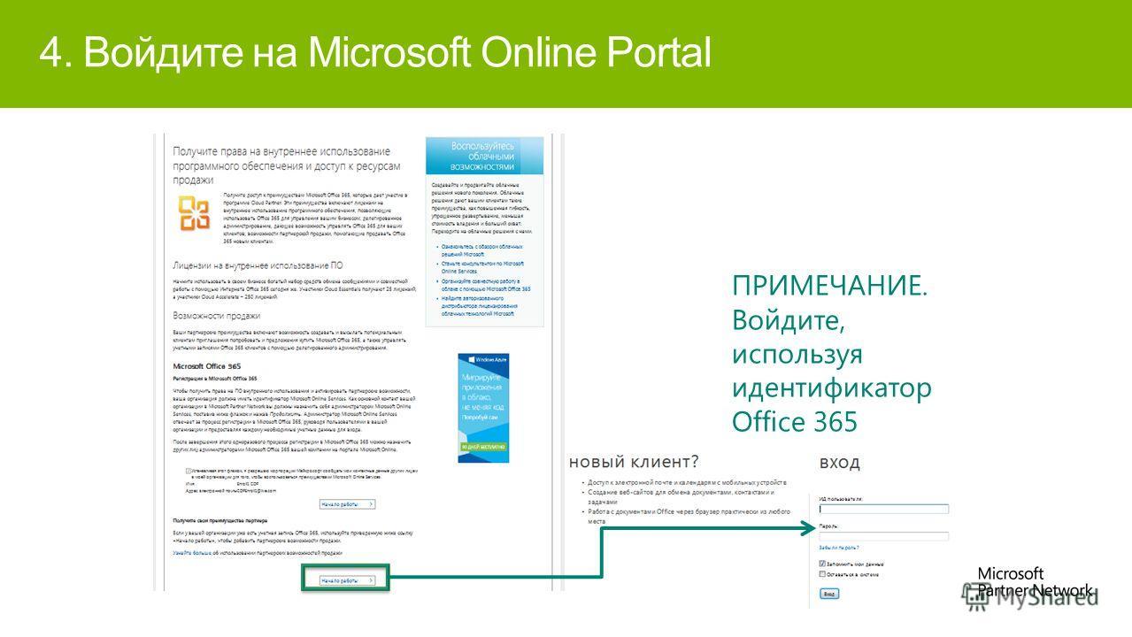 4. Войдите на Microsoft Online Portal ПРИМЕЧАНИЕ. Войдите, используя идентификатор Office 365