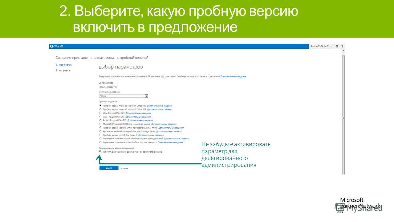 Не забудьте активировать параметр для делегированного администрирования 2. Выберите, какую пробную версию включить в предложение