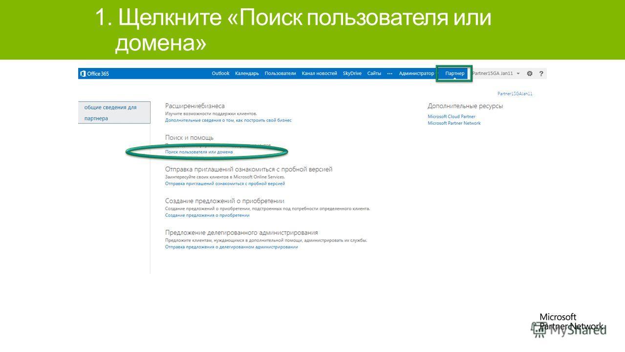 1. Щелкните «Поиск пользователя или домена»