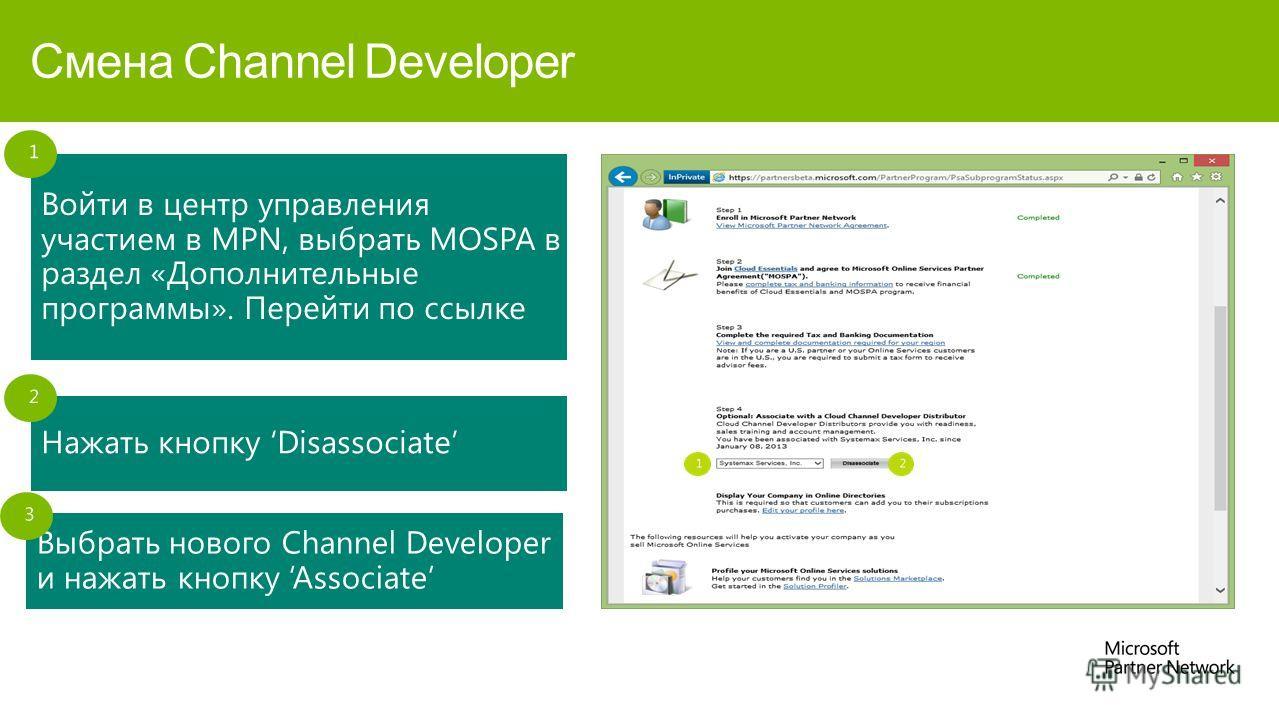 Смена Channel Developer Войти в центр управления участием в MPN, выбрать MOSPA в раздел «Дополнительные программы». Перейти по ссылке Нажать кнопку Disassociate Выбрать нового Channel Developer и нажать кнопку Associate