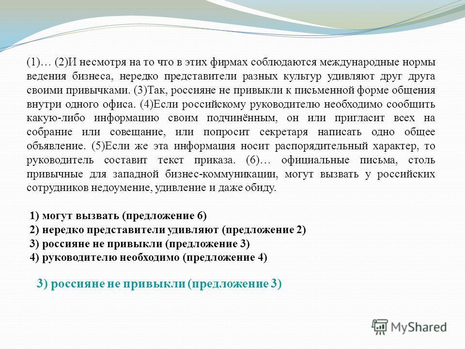 (1)… (2)И несмотря на то что в этих фирмах соблюдаются международные нормы ведения бизнеса, нередко представители разных культур удивляют друг друга своими привычками. (3)Так, россияне не привыкли к письменной форме общения внутри одного офиса. (4)Ес