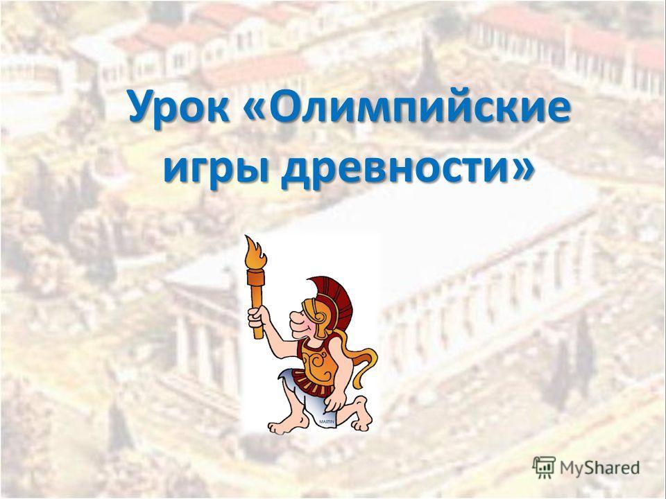 Презентация по истории Своя игра Древняя Греция