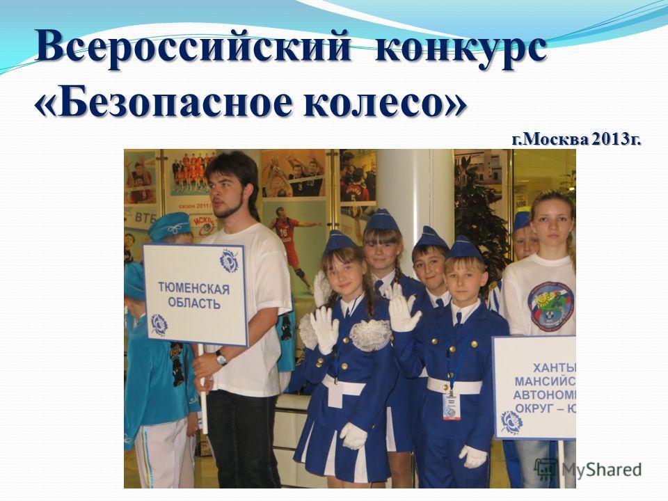 Всероссийский конкурс «Безопасное колесо» г.Москва 2013г.