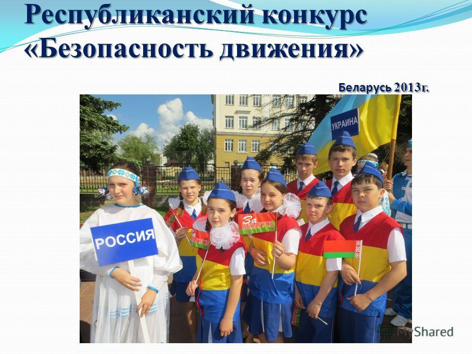 Республиканский конкурс «Безопасность движения» Беларусь 2013г.