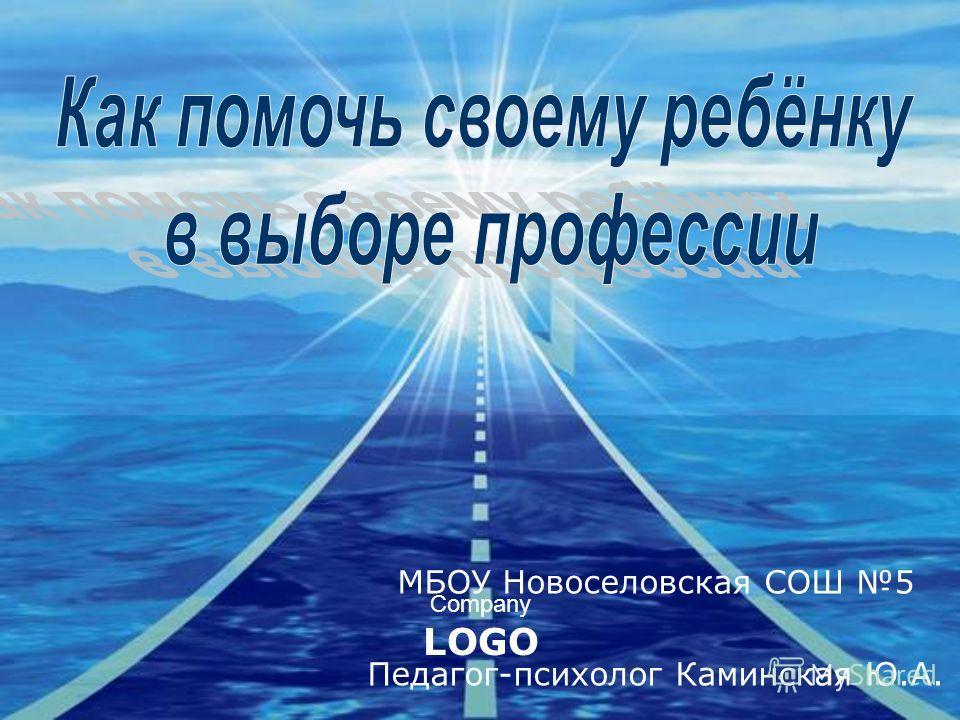 Company LOGO МБОУ Новоселовская СОШ 5 Педагог-психолог Каминская Ю.А.
