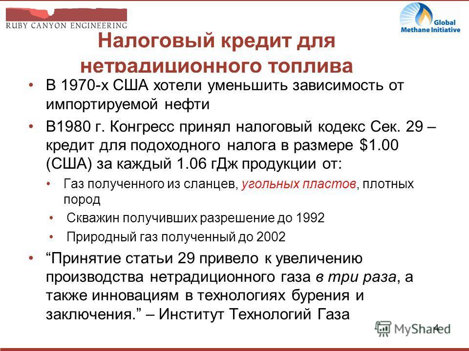 3 ШМ имеет много альтернативных названий! США Нетрадиционное топливо Возобновляемая энергия Альтернативная энергия Отходный шахтный метан (WMM) Метан угольных пластов (CBM) Украина Нетрадиционный газ Возобновляемая энергия Альтернативная энергия Нетр