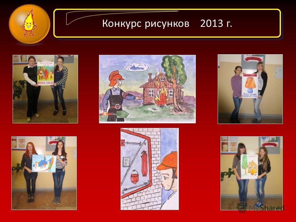 Конкурс рисунков 2013 г.