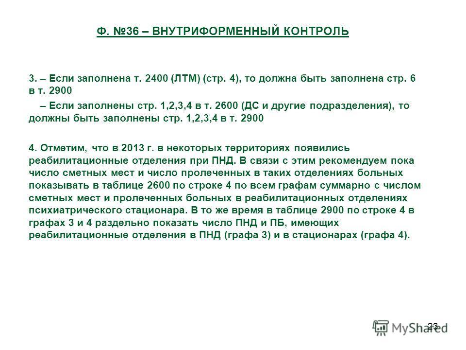 23 Ф. 36 – ВНУТРИФОРМЕННЫЙ КОНТРОЛЬ 3. – Если заполнена т. 2400 (ЛТМ) (стр. 4), то должна быть заполнена стр. 6 в т. 2900 – Если заполнены стр. 1,2,3,4 в т. 2600 (ДС и другие подразделения), то должны быть заполнены стр. 1,2,3,4 в т. 2900 4. Отметим,