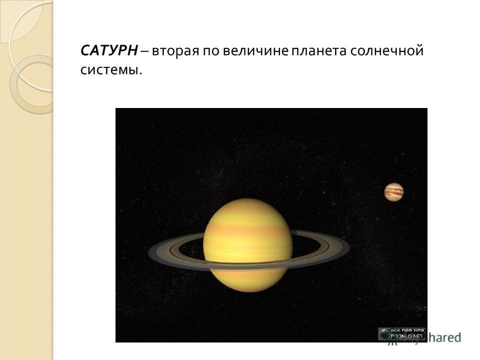 САТУРН – вторая по величине планета солнечной системы.