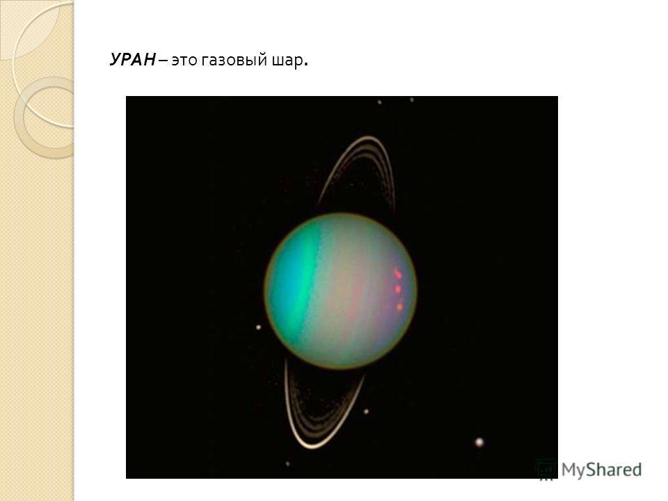 УРАН – это газовый шар.