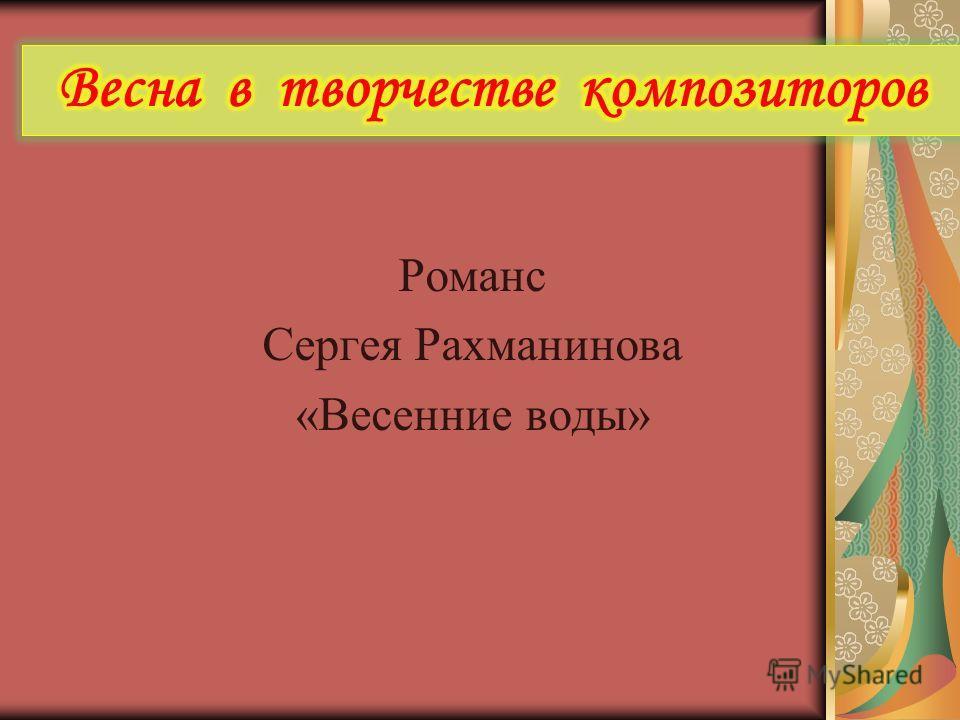 Романс Сергея Рахманинова «Весенние воды»