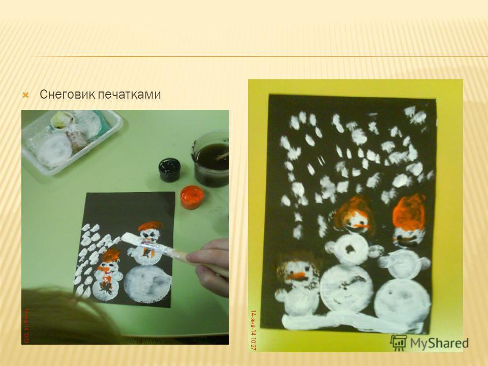 Снеговик печатками
