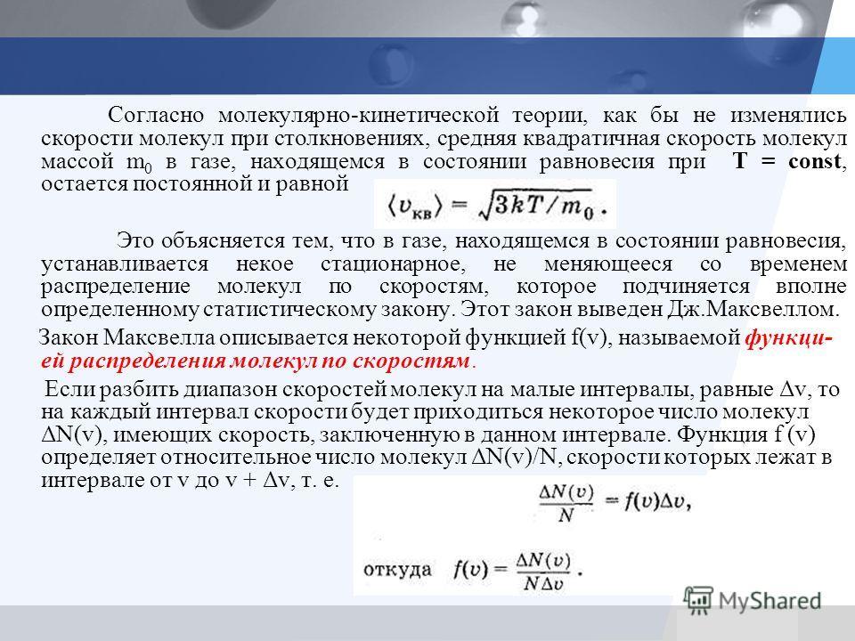 Согласно молекулярно-кинетической теории, как бы не изменялись скорости молекул при столкновениях, средняя квадратичная скорость молекул массой m 0 в газе, находящемся в состоянии равновесия при Т = const, остается постоянной и равной Это объясняется