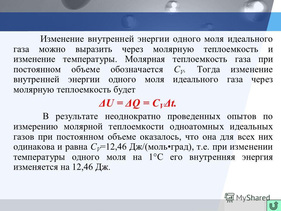 LOGO Изменение внутренней энергии одного моля идеального газа можно выразить через молярную теплоемкость и изменение температуры. Молярная теплоемкость газа при постоянном объеме обозначается С V. Тогда изменение внутренней энергии одного моля идеаль