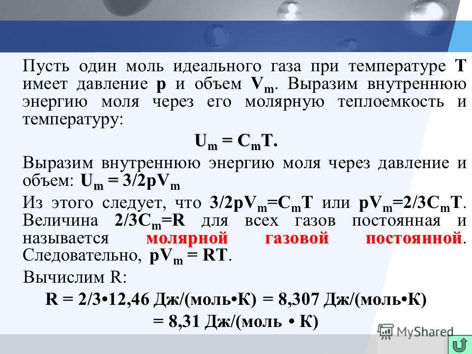 LOGO Пусть один моль идеального газа при температуре Т имеет давление р и объем V m. Выразим внутреннюю энергию моля через его молярную теплоемкость и температуру: U m = C m T. U m = Выразим внутреннюю энергию моля через давление и объем: U m = 3/2pV
