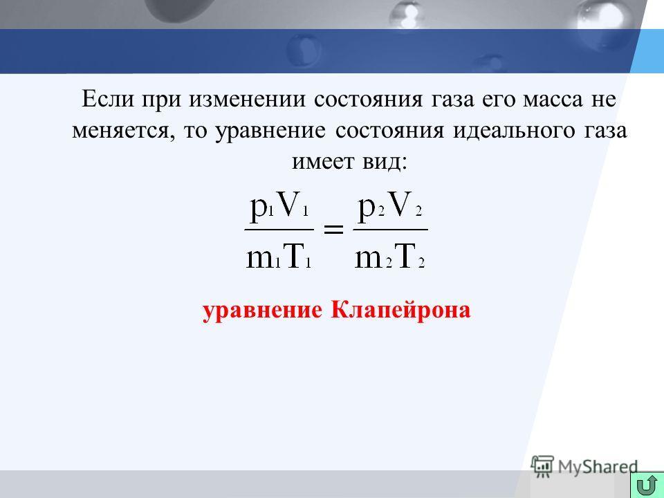 LOGO Если при изменении состояния газа его масса не меняется, то уравнение состояния идеального газа имеет вид: уравнение Клапейрона