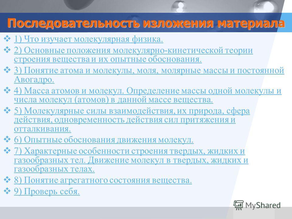 LOGO Последовательность изложения материала 1) Что изучает молекулярная физика. 2) Основные положения молекулярно-кинетической теории строения вещества и их опытные обоснования. 2) Основные положения молекулярно-кинетической теории строения вещества