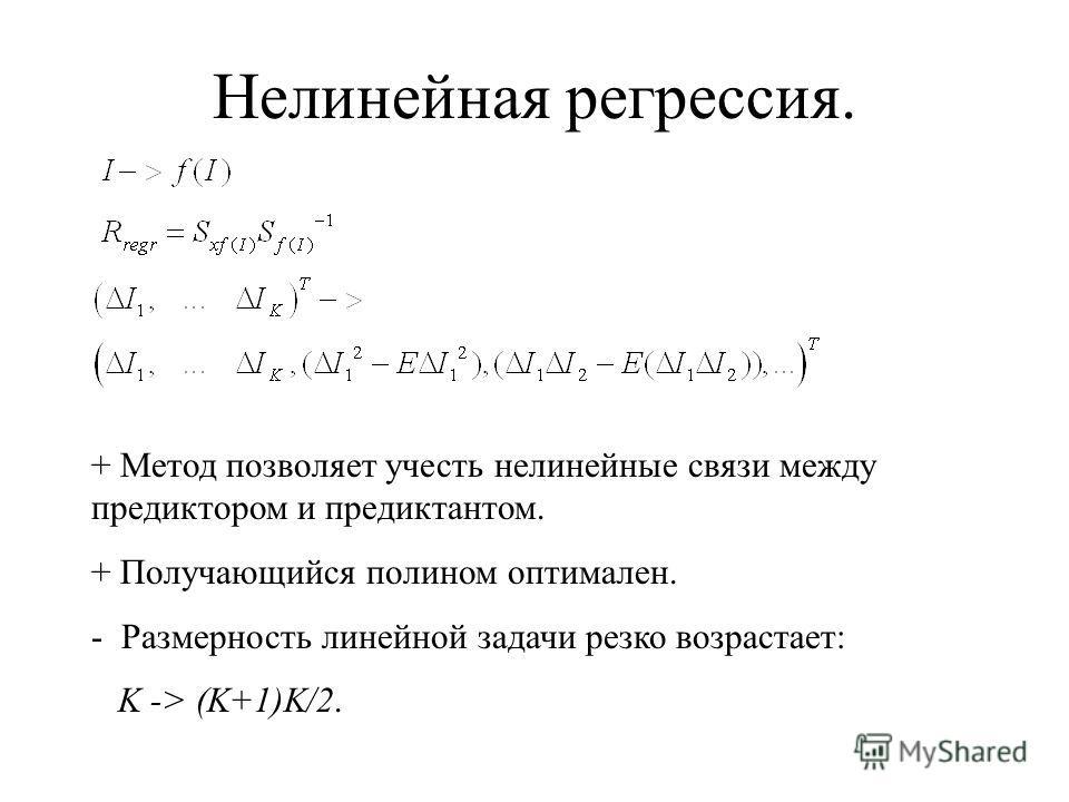 Нелинейная регрессия. + Метод позволяет учесть нелинейные связи между предиктором и предиктантом. + Получающийся полином оптимален. - Размерность линейной задачи резко возрастает: K -> (K+1)K/2.