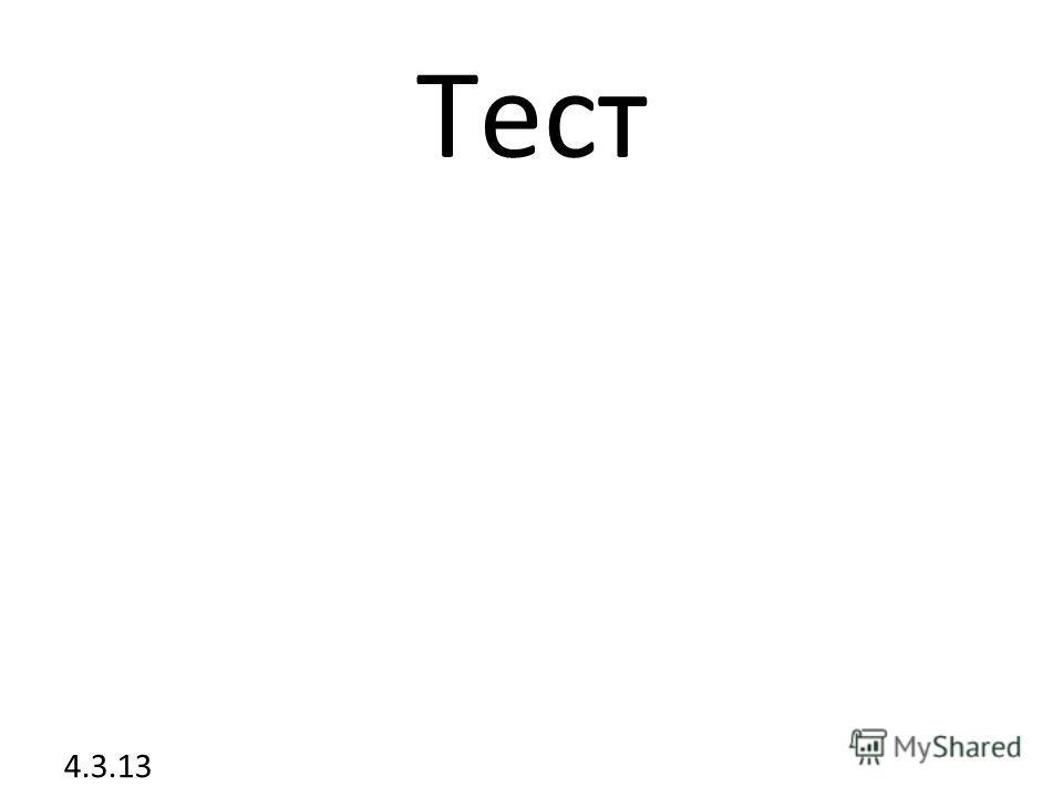 Тест 4.3.13