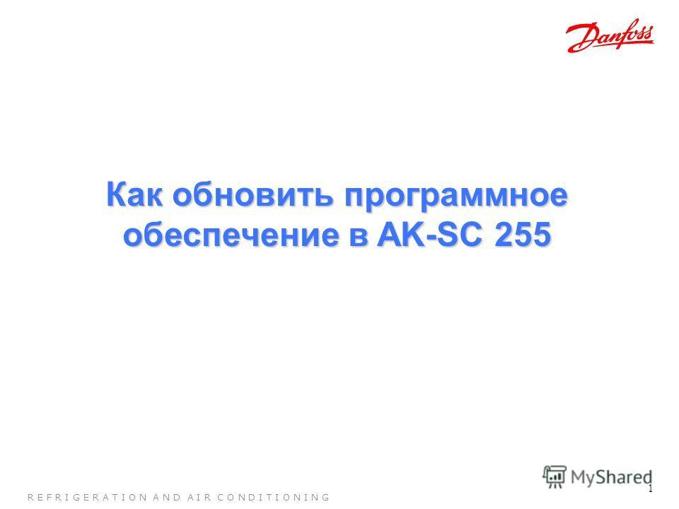 1 R E F R I G E R A T I O N A N D A I R C O N D I T I O N I N G Как обновить программное обеспечение в AK-SC 255