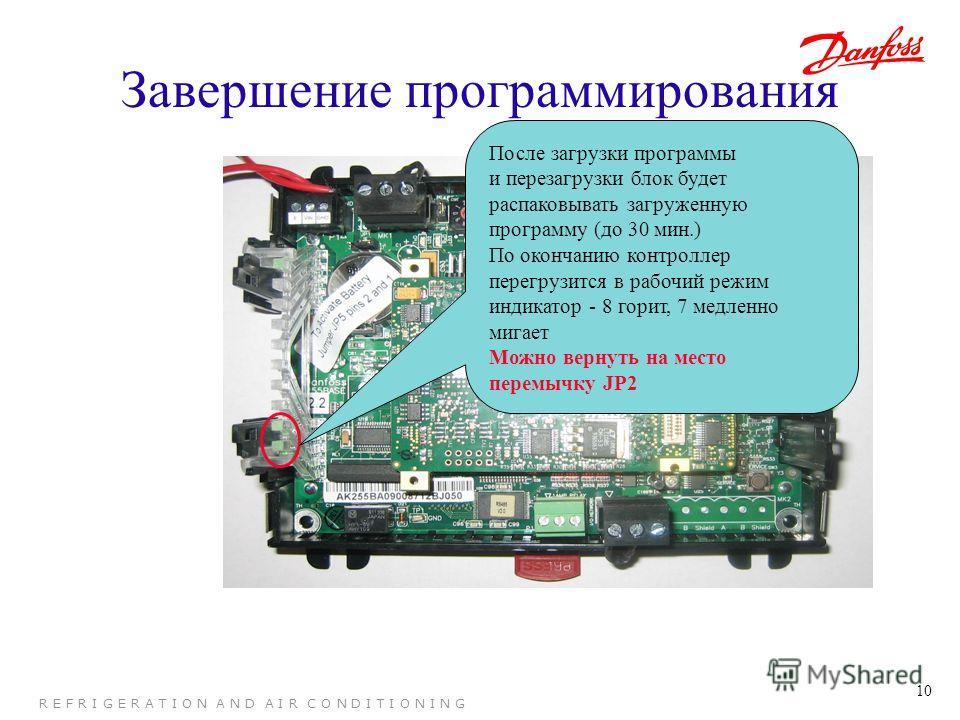 10 R E F R I G E R A T I O N A N D A I R C O N D I T I O N I N G Завершение программирования После загрузки программы и перезагрузки блок будет распаковывать загруженную программу (до 30 мин.) По окончанию контроллер перегрузится в рабочий режим инди