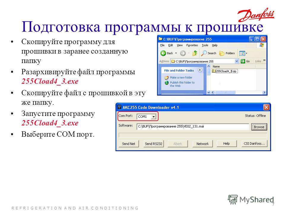 7 R E F R I G E R A T I O N A N D A I R C O N D I T I O N I N G Подготовка программы к прошивке Скопируйте программу для прошивки в заранее созданную папку Разархивируйте файл программы 255Cload4_3.exe Скопируйте файл с прошивкой в эту же папку. Запу