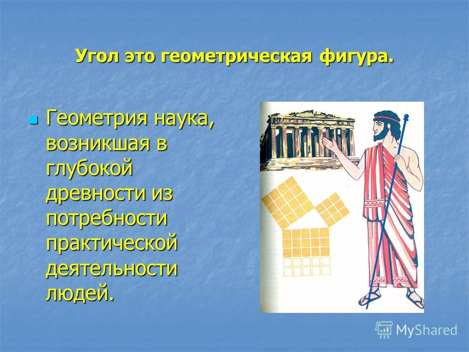 Угол это геометрическая фигура. Геометрия наука, возникшая в глубокой древности из потребности практической деятельности людей. Геометрия наука, возникшая в глубокой древности из потребности практической деятельности людей.