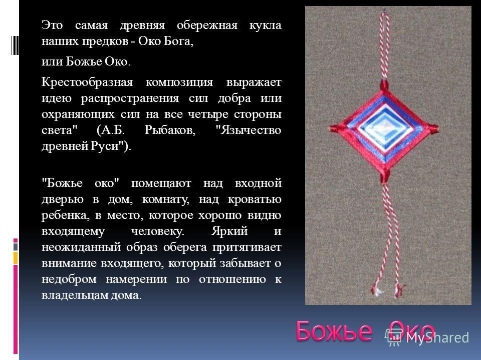 Это самая древняя обережная кукла наших предков - Око Бога, или Божье Око. Крестообразная композиция выражает идею распространения сил добра или охраняющих сил на все четыре стороны света