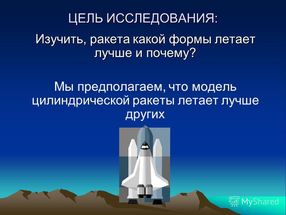 Мы хотим в космос! Шеффер Катя, 8 лет Юсифова Турана, 8 лет Михеев Саша, 9 лет Неволин Даниил 8лет Мы ракету смастерим Вместе в космос полетим!