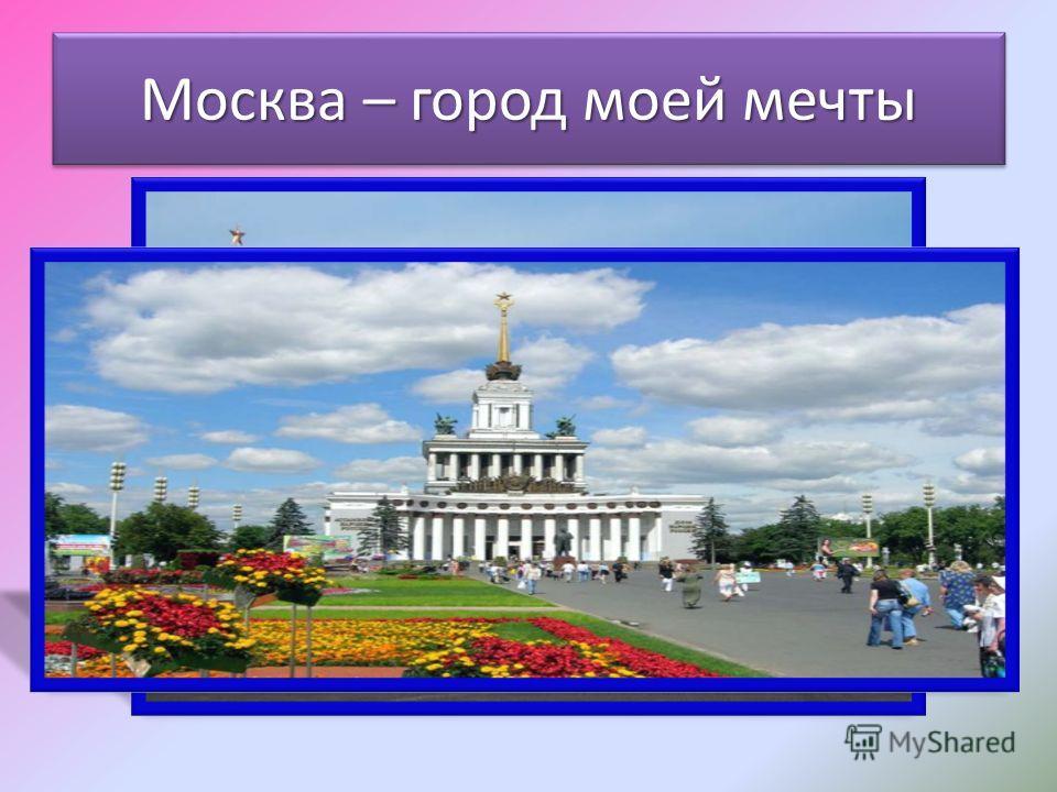 Москва – город моей мечты
