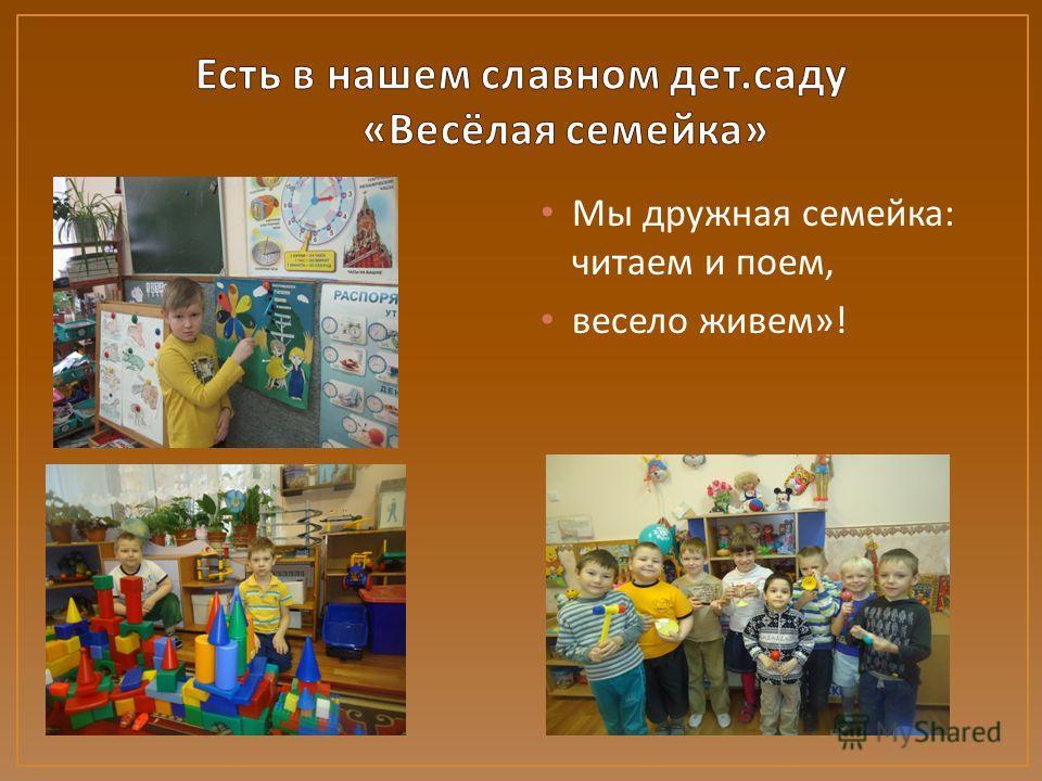 Мы дружная семейка : читаем и поем, весело живем »!